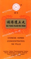 Bu Yang Huan Wu wan, concentrated pills