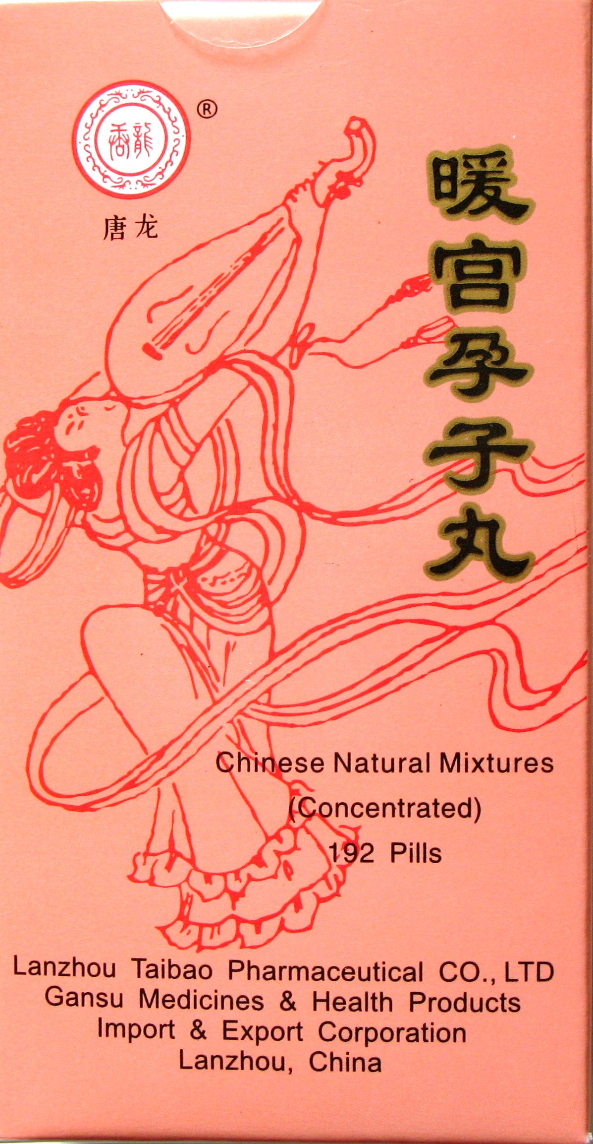 Nuan Gong Yun Zi Wan,concentrated pills